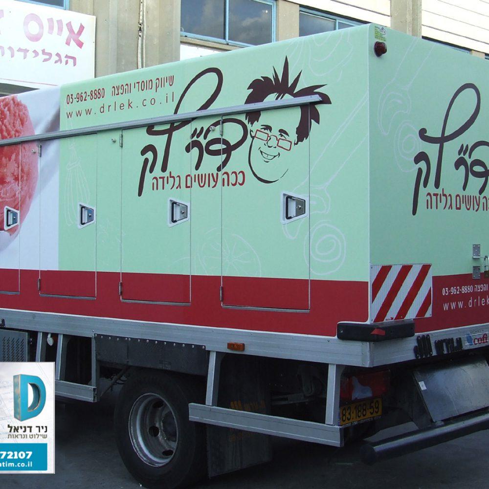 ארגז משאית דר לק- ניר דניאל 0507272107