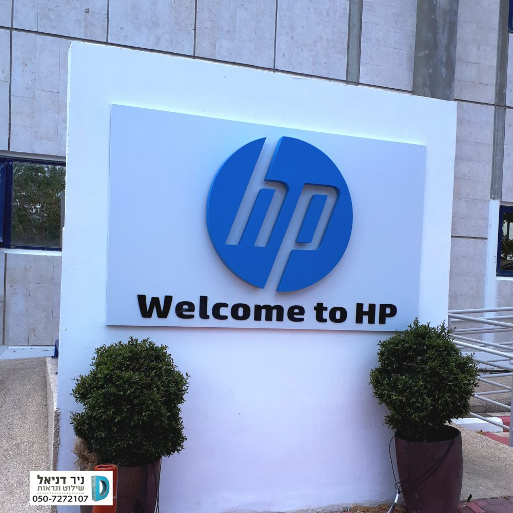 HP קיסריה תלת מימד